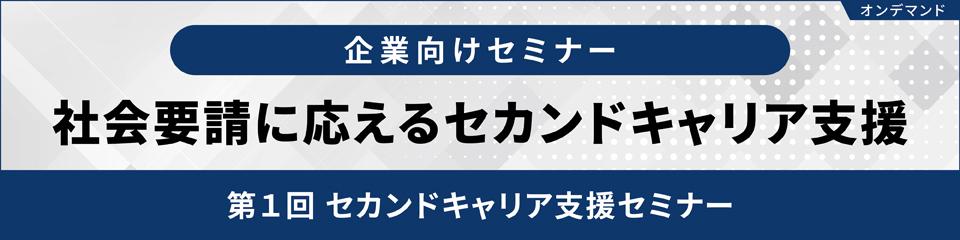 【オンデマンド配信】社会要請に応えるセカンドキャリア支援